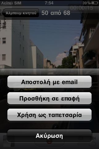 iPhone 3GS image option