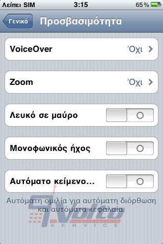 iPhone 3GS προσβασιμότητα