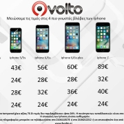 Service iphone. Οι φτηνότερες τιμές στην αγορά μόνο στο 9Volto