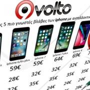 iphone service μειωμένες τιμές