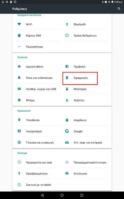 δεν ανταποκρίνεται το google keyboard