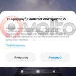 Η εφαρμογή Launcher συστήματος διακόπηκε στα Xiaomi. Πως λύνεται το πρόβλημα